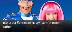все игры Лентяево на лучшем игровом сайте