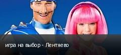 игра на выбор - Лентяево