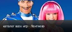 каталог всех игр - Лентяево