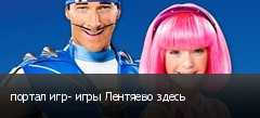 портал игр- игры Лентяево здесь