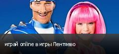 играй online в игры Лентяево