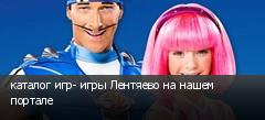 каталог игр- игры Лентяево на нашем портале