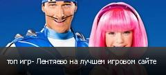 топ игр- Лентяево на лучшем игровом сайте