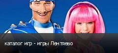 каталог игр - игры Лентяево