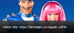 поиск игр- игры Лентяево на нашем сайте