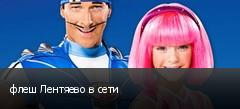 флеш Лентяево в сети