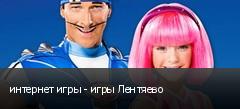 интернет игры - игры Лентяево