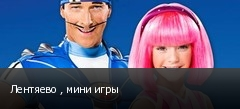 Лентяево , мини игры