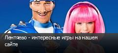 Лентяево - интересные игры на нашем сайте