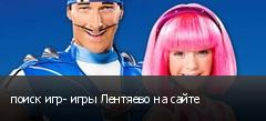 поиск игр- игры Лентяево на сайте