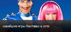 новейшие игры Лентяево в сети
