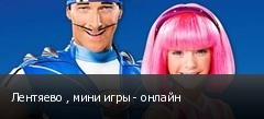 Лентяево , мини игры - онлайн