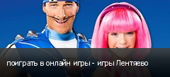 поиграть в онлайн игры - игры Лентяево