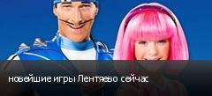 новейшие игры Лентяево сейчас