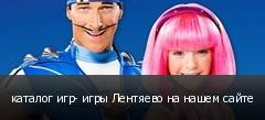 каталог игр- игры Лентяево на нашем сайте