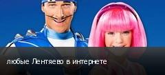 любые Лентяево в интернете