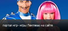 портал игр- игры Лентяево на сайте