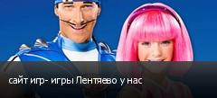 сайт игр- игры Лентяево у нас