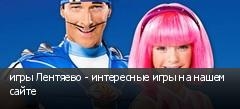 игры Лентяево - интересные игры на нашем сайте
