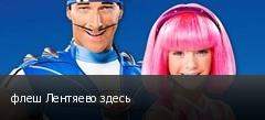 флеш Лентяево здесь