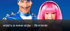 играть в мини игры - Лентяево