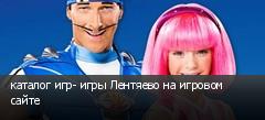 каталог игр- игры Лентяево на игровом сайте