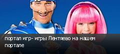 портал игр- игры Лентяево на нашем портале