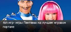 топ игр- игры Лентяево на лучшем игровом портале
