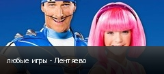 любые игры - Лентяево
