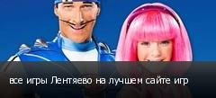 все игры Лентяево на лучшем сайте игр