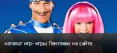 каталог игр- игры Лентяево на сайте