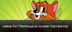 новые Кот Леопольд на лучшем портале игр