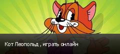 Кот Леопольд , играть онлайн