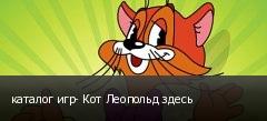 каталог игр- Кот Леопольд здесь