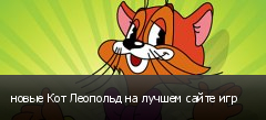 новые Кот Леопольд на лучшем сайте игр