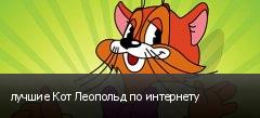 лучшие Кот Леопольд по интернету
