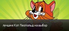 лучшие Кот Леопольд на выбор