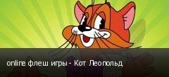 online флеш игры - Кот Леопольд