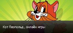 Кот Леопольд , онлайн игры