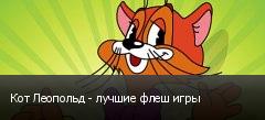 Кот Леопольд - лучшие флеш игры