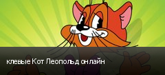 клевые Кот Леопольд онлайн