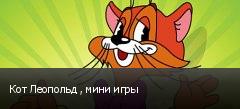 Кот Леопольд , мини игры