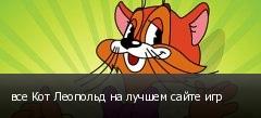 все Кот Леопольд на лучшем сайте игр
