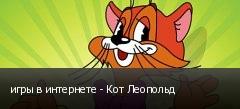 игры в интернете - Кот Леопольд