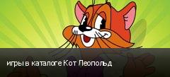игры в каталоге Кот Леопольд