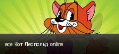 все Кот Леопольд online