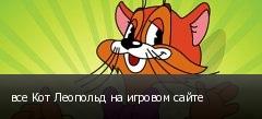 все Кот Леопольд на игровом сайте