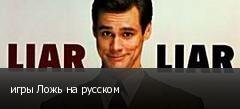 игры Ложь на русском