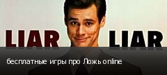 ���������� ���� ��� ���� online