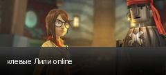 клевые Лили online